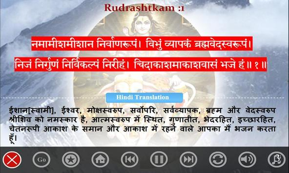 SanskritEABook Rudrastakam screenshot 4