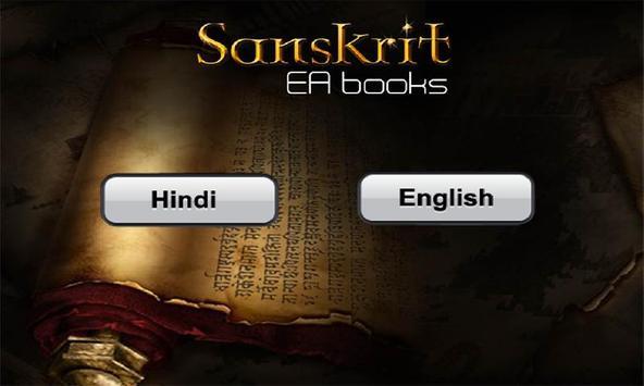 SanskritEABook Rudrastakam screenshot 1