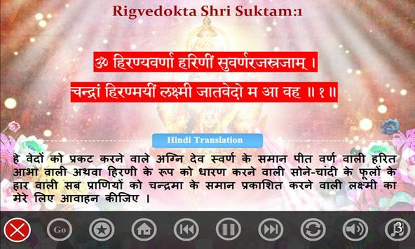 Rigvedokta Shree Suktam screenshot 4