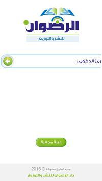 قصة الأسد الطماع apk screenshot