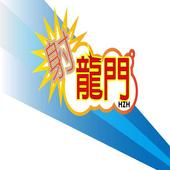 SDD射龍門 icon