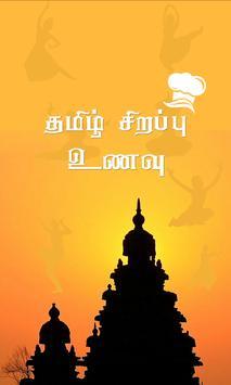 Siruthaniya recipes in tamil poster