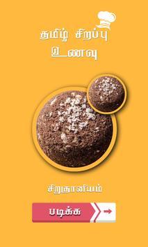 Siruthaniya recipes in tamil screenshot 1