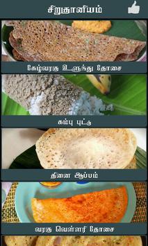 Siruthaniya recipes in tamil screenshot 2