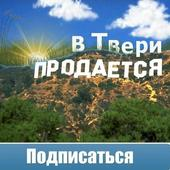 Тверь Продам Отдам Барахолка icon