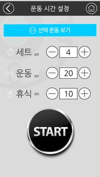 TABATA 하체운동_free apk screenshot