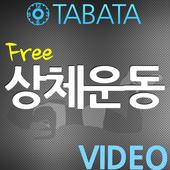 TABATA 상체운동_free icon
