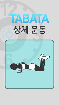 TABATA 상체운동_free poster