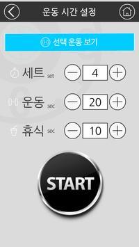 TABATA 상체운동_free apk screenshot
