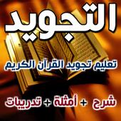 تعليم تجويد القرآن الكريم icon