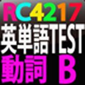 RC4217 英単語テスト動詞 B icon