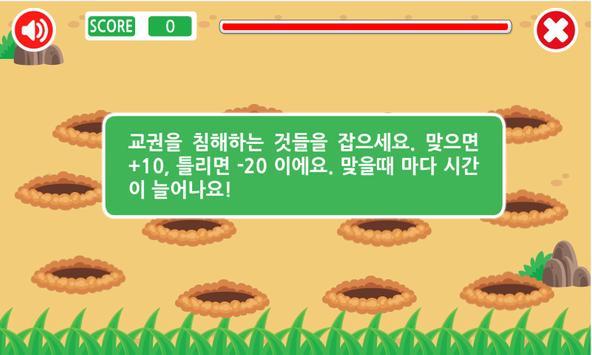 교권확립 screenshot 1