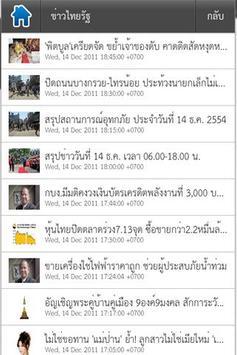 Thailand News apk screenshot