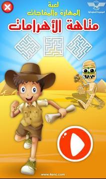 متاهة الأهرامات poster