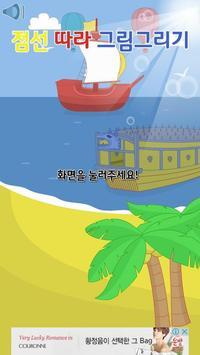 점선 따라 그림그리기 poster