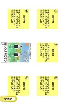 VOCA3 apk screenshot