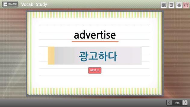 영신 WING apk screenshot