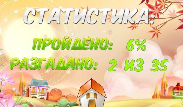Загадки про мультики apk screenshot