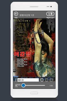인터넷만화방 만화 웹툰 무료만화 무료웹툰 성인만화 poster