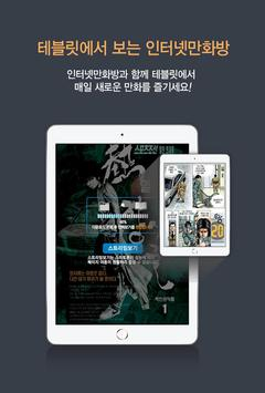 인터넷만화방 만화 웹툰 무료만화 무료웹툰 성인만화 apk screenshot