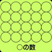 ○の数 icon