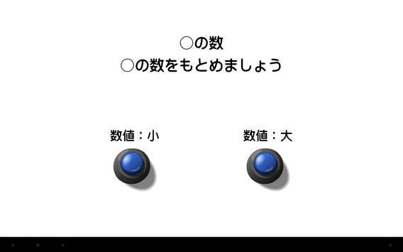 ○の数 poster
