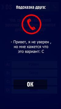Миллионер screenshot 9