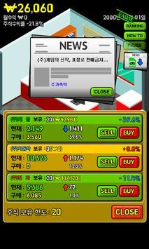 사라파라 주식왕 apk screenshot