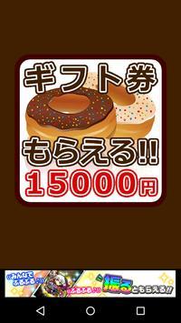 情報ミスドカード無料入手! poster