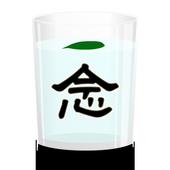 水見式 念能力診断 icon
