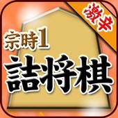 Hiroshi Munetoki's shogi probl icon