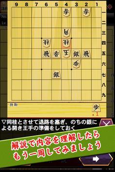 Hiroshi Munetoki's shogi probl apk screenshot