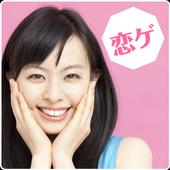 超絶美女との恋愛ADV 美女との華麗な恋彼カレー(カリ) icon