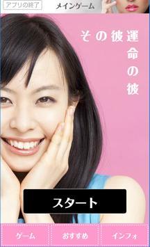 超絶美女との恋愛ADV 美女との華麗な恋彼カレー(カリ) apk screenshot