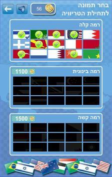 מצא את הדגל - טריוויה דגלים apk screenshot