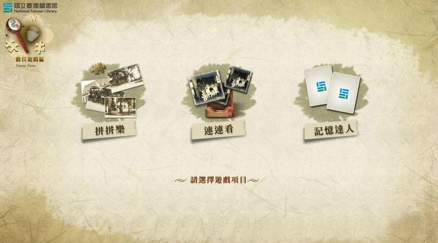 臺圖故事益智遊戲 poster