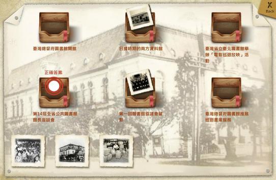 臺圖故事益智遊戲 apk screenshot