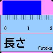 長さ(cm,mm) icon