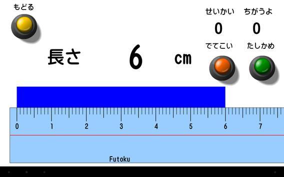 長さ(cm,mm) screenshot 1