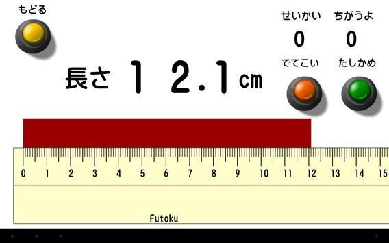 長さ(cm,mm) screenshot 2