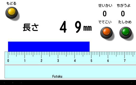 長さ(cm,mm) screenshot 3