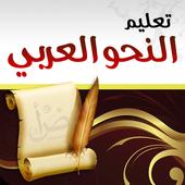 تعليم النحو العربي icon