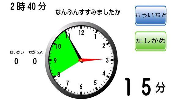 動いて何分後?時間表示なし apk screenshot