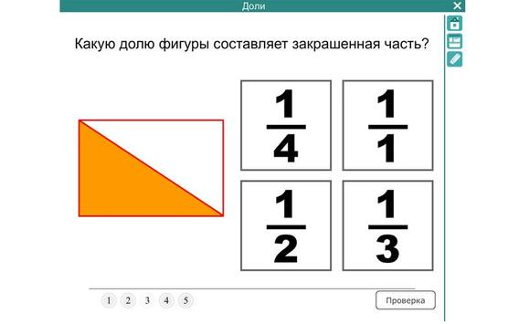 ФГОС. Математика 4 класс poster