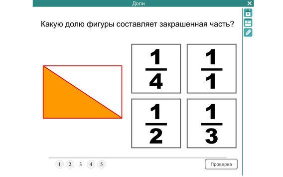 ФГОС. Математика 4 класс apk screenshot