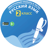 ФГОС. Русский язык 2 класс icon