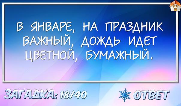Новогодние загадки apk screenshot