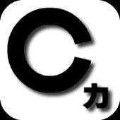 Cの力検査 icon