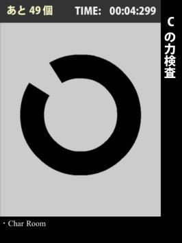 Cの力検査 poster