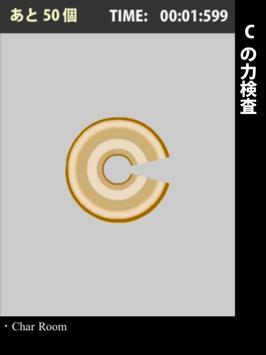 Cの力検査 screenshot 2